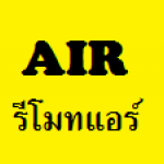 รีโมทแอร์ AIR
