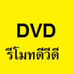 รีโมทดีวีดี DVD