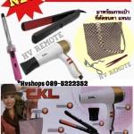 CKL 7 PCS Professional Beauty Set (รุ่น CKL-5551)