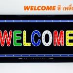 ป้ายไฟ LED welcome ( สี่เหลี่ยม )