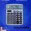 เครื่องคิดเลขจีน GLTHZEN รุ่น CT-990N thumbnail 1