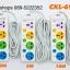 รางปลั๊กไฟ CKML รุ่น CKL-694 3 เมตร thumbnail 1