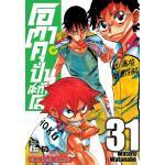 โอตาคุ ปั่นสะท้านโลก เล่ม 31