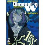 Dimension W มิติปริศนา เล่ม 1