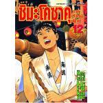 ชิมะ โคซาคุ ภาคหัวหน้าฝ่าย เล่ม 12
