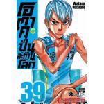 โอตาคุ ปั่นสะท้านโลก เล่ม 39