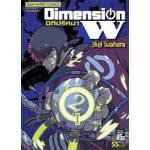 Dimension W มิติปริศนา เล่ม 2