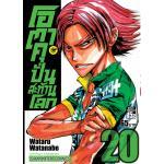 โอตาคุ ปั่นสะท้านโลก เล่ม 20