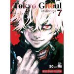 Tokyo Ghoul โตเกียวกูล เล่ม 7