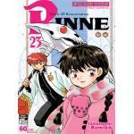 RINNE รินเนะ เล่ม 23