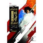 มังกรคู่สู้สิบทิศ (ฉบับปกแข็ง ปี 2555) เล่ม 2