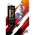 มังกรคู่สู้สิบทิศ (ฉบับปกแข็ง ปี 2555) เล่ม 19