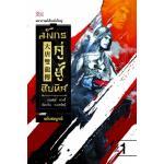 มังกรคู่สู้สิบทิศ (ฉบับปกแข็ง ปี 2555) เล่ม 1