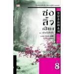 ชอลิ้วเฮียง เล่ม 8 ตอน กล้วยไม้เทียงคืน (ฉบับปรับปรุง 2556)