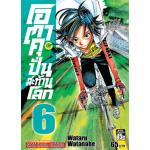 โอตาคุ ปั่นสะท้านโลก เล่ม 06