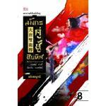 มังกรคู่สู้สิบทิศ (ฉบับปกแข็ง ปี 2555) เล่ม 8