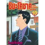 ชิมะ โคซาคุ ภาคหัวหน้าฝ่าย เล่ม 10