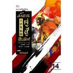 มังกรคู่สู้สิบทิศ (ฉบับปกแข็ง ปี 2555) เล่ม 14
