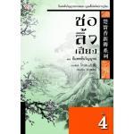 ชอลิ้วเฮียง เล่ม 4 ตอน ยืมศพคืนวิญญาณ (ฉบับปรับปรุง 2556)