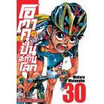 โอตาคุ ปั่นสะท้านโลก เล่ม 30