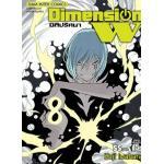 Dimension W มิติปริศนา เล่ม 8