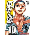 โอตาคุ ปั่นสะท้านโลก เล่ม 10
