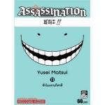 Assassination Classroom เล่ม 11