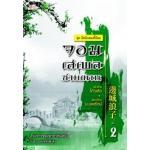 จอมเสเพลชายแดน เล่ม 2 (ฉบับปรับปรุงใหม่ 2555)