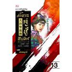 มังกรคู่สู้สิบทิศ (ฉบับปกแข็ง ปี 2555) เล่ม 13