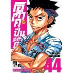 โอตาคุ ปั่นสะท้านโลก เล่ม 44