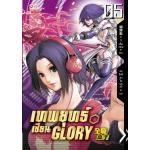 เทพยุทธ์เซียน Glory เล่ม 5