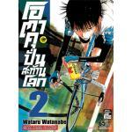 โอตาคุ ปั่นสะท้านโลก เล่ม 02