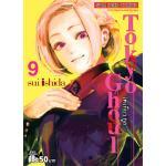 Tokyo Ghoul โตเกียวกูล เล่ม 9