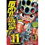 โอตาคุ ปั่นสะท้านโลก เล่ม 11