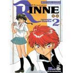 RINNE รินเนะ เล่ม 02