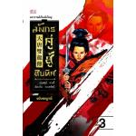 มังกรคู่สู้สิบทิศ (ฉบับปกแข็ง ปี 2555) เล่ม 3