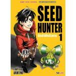 SEED HUNTER นักล่าพืชสังหาร เล่ม 1
