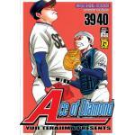 Ace of Diamond เล่ม 20 (เล่ม 39-40)