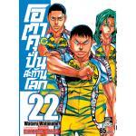 โอตาคุ ปั่นสะท้านโลก เล่ม 22