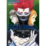 BLACK CLOVER การทดสอบคัดเลือกรอยัลไนท์ เล่ม 13