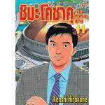 ชิมะ โคซาคุ ภาคหัวหน้าฝ่าย เล่ม 11