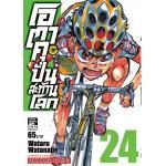 โอตาคุ ปั่นสะท้านโลก เล่ม 24