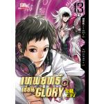 เทพยุทธ์เซียน Glory เล่ม 13