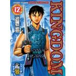 Kingdom เล่ม 12