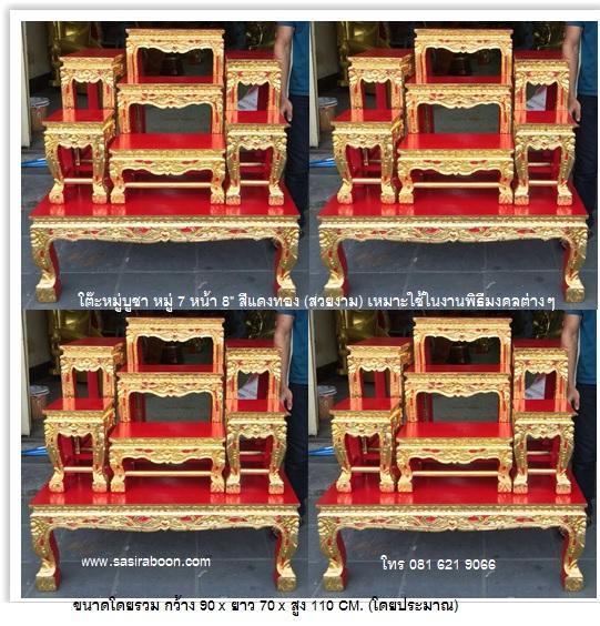 โต๊ะหมู่บูชา หมู่ 7 สีแดงทอง