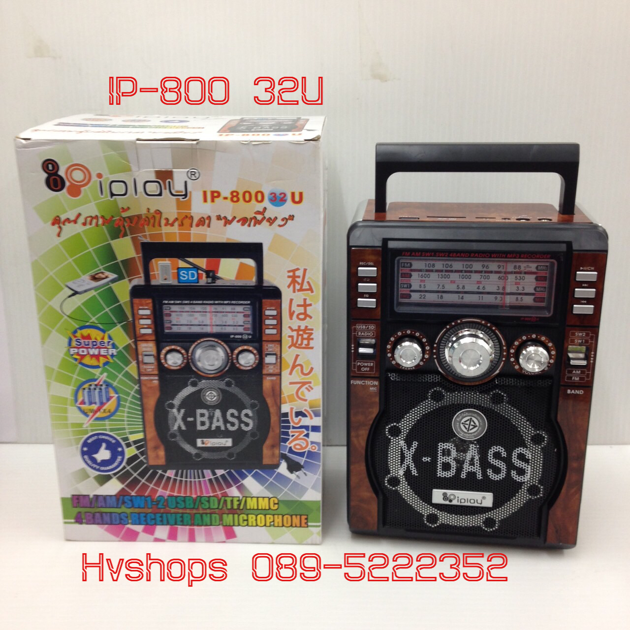 วิทยุ fm Iplay รุ่น IP-800 (32)U