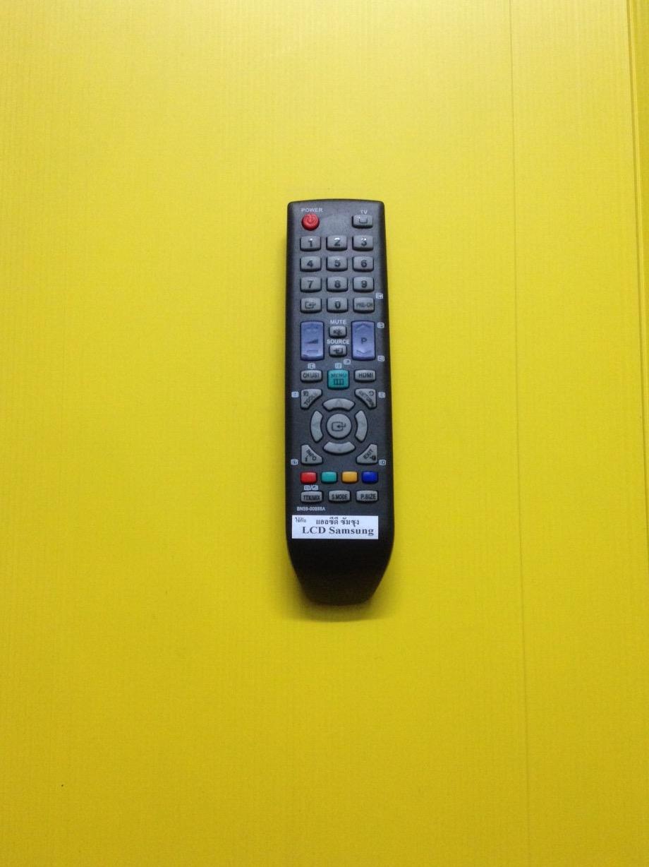 รีโมทแอลซีดีซัมซุง LCD Samsung 888A