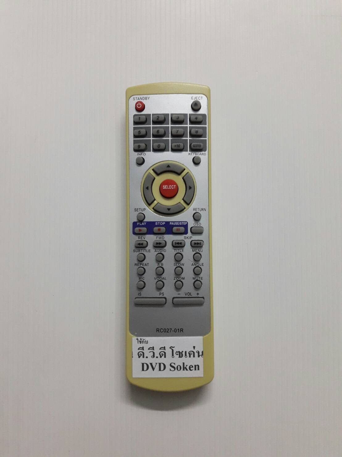 รีโมทดีวีดี โซเค่น soken RC027-01R