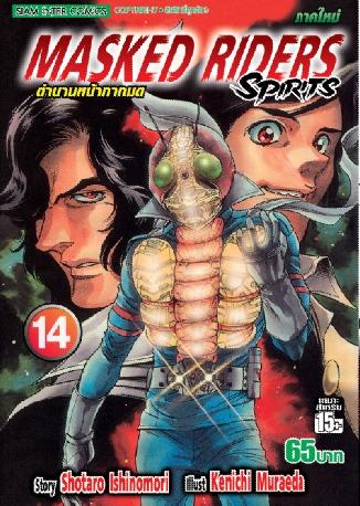 ตำนานหน้ากากมด ภ.ใหม่ Masked Riders Spirit เล่ม 1-14