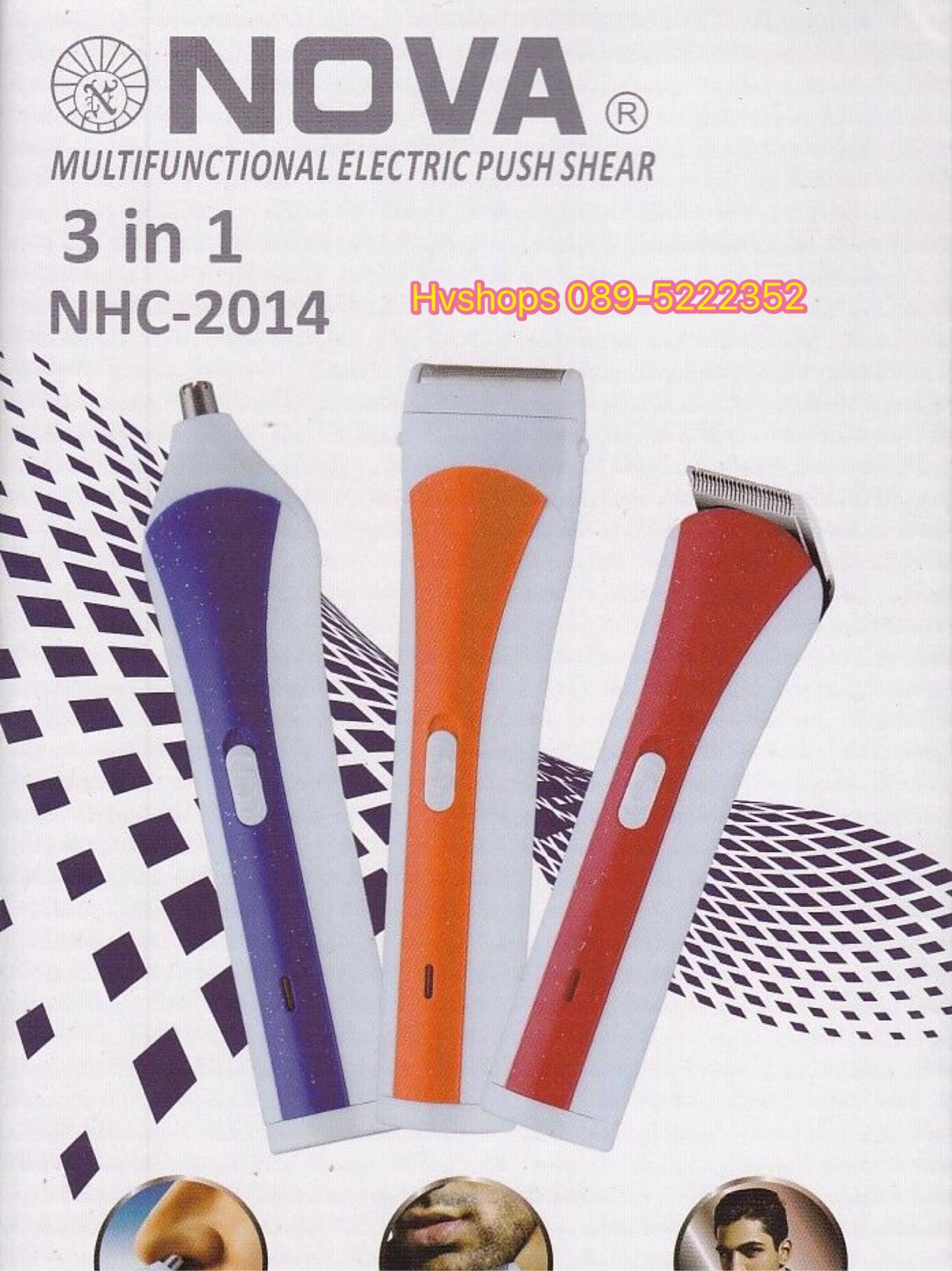 ปัตเตอเลี่ยน NOVA รุ่น NHC-2014